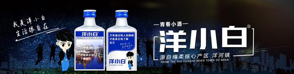 江苏洋河两心同酒业股份有限公司