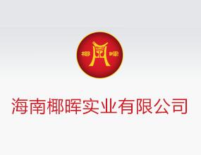 海南椰暉實業有限公司