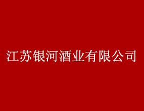 江苏银河酒业有限公司