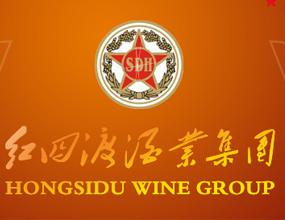 贵州红四渡酒业集团有限责任公司