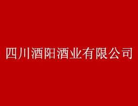 四川酒阳酒业有限公司