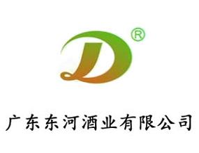 广东东河酒厂有限公司