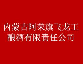 内蒙古阿荣旗飞龙王酿酒有限责任公司