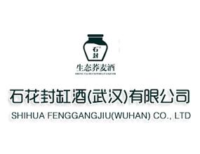 石花封缸酒(武汉)有限公司