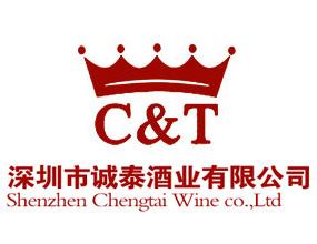深圳市诚泰酒业有限公司