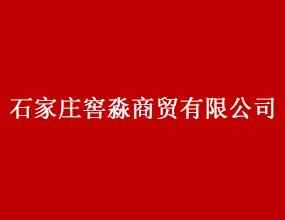 石家庄窖淼商贸有限公司