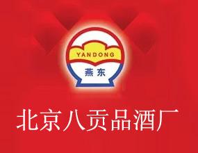 燕东集团北京八贡品酒厂