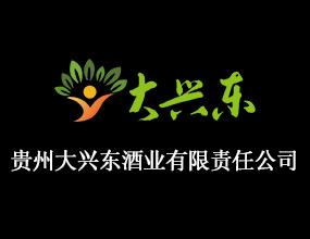 贵州大兴东酒业有限责任公司