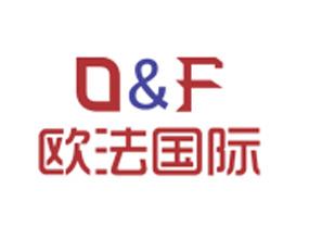欧法(厦门)国际贸易有限公司