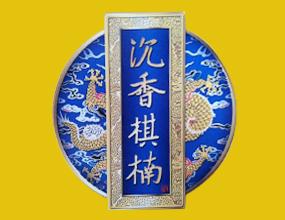 深圳市沉香之美酒业有限公司