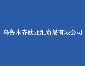 烏魯木齊歐亞匯貿易有限公司