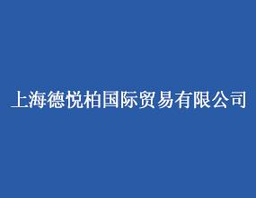上海德��柏���H�Q易有限公司