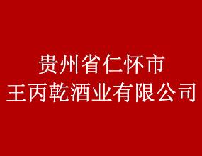 贵州省仁怀市王丙乾酒业有限公司