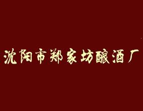 沈陽市鄭家坊釀酒廠