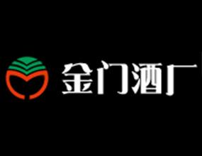 金门酒厂(厦门)贸易有限公司