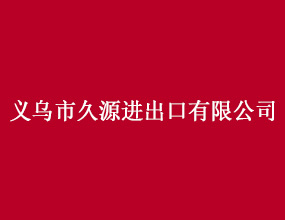 义乌市久源进出口有限公司