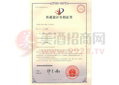 酒盒外观设计专利证书