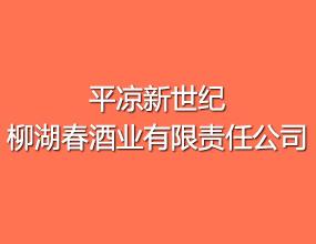 平涼新世紀柳湖春酒業有限責任公司