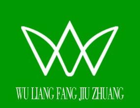 云南�o量坊酒�f