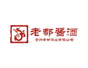 贵州老都酒业有限公司