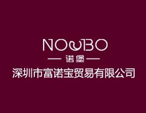 深圳市富诺宝贸易有限公司