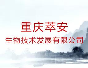 重庆萃安生物手艺生长无限公司