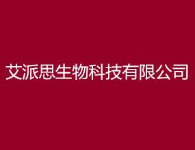 深圳市艾派思生物科技有限公司