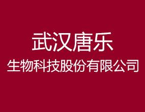 武汉唐乐生物科技股份有限公司