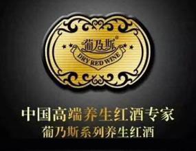 新疆吐魯番葡乃斯葡萄酒銷售有限公司