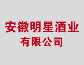 安徽明星酒业有限公司