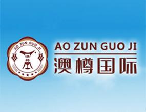 安徽澳樽国际贸易有限公司
