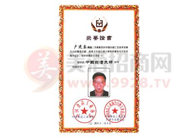中国白酒大师荣誉证书