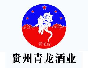 贵州青龙酒业有限公司