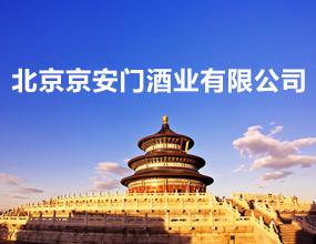 北京京安门酒业有限公司