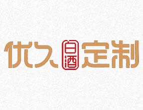 江西省优久酒业有限公司