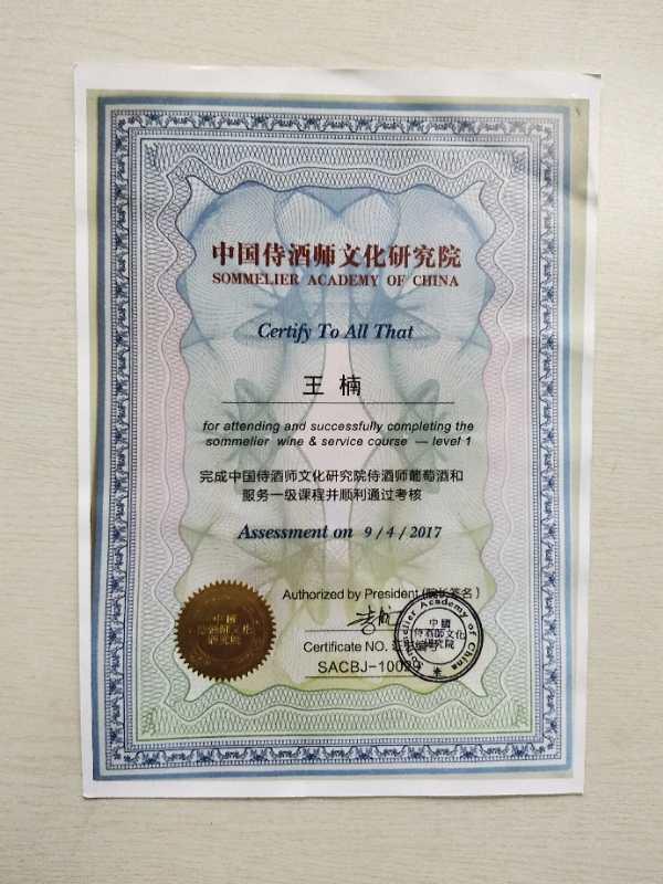 中国侍酒师文化研究院证书