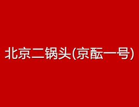 北京二锅头(京酝一号)