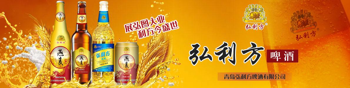 青岛弘利方啤酒有限公司
