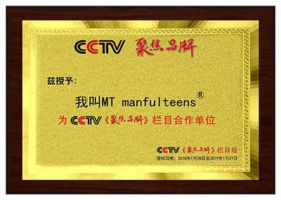 CCTV《聚焦品牌》栏目合作单位