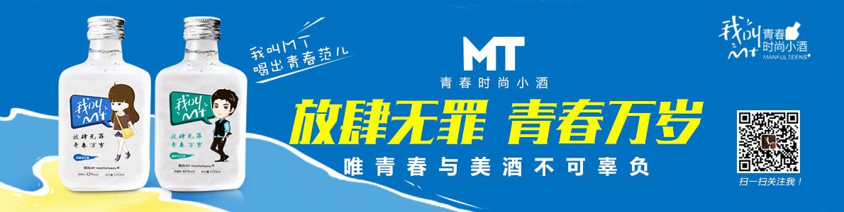 我叫MT全国运营总部