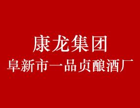 康龙集团(阜新市一品贞酿酒厂)