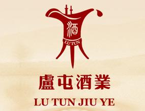 齐齐哈尔市铁锋区卢屯酒业有限责任公司