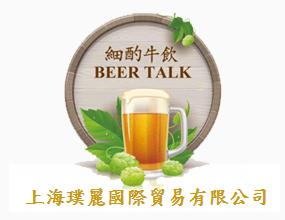 上海璞麗國際貿易有限公司