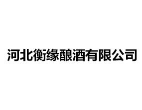 河北衡湖��酒有限公司