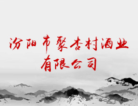 汾陽市聚杏村酒業有限公司