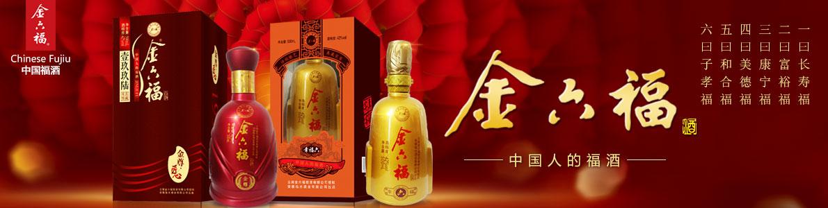 金六福酒业销售有限公司