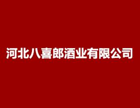 河北八喜郎酒业有限公司