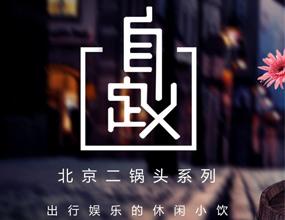 北京二锅头自定义系列运营部
