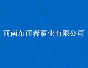 河南东河春酒业有限公司