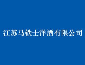 江苏马铁士洋酒有限公司